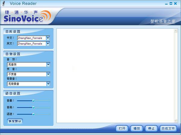 2013版捷通华声语音合成朗读软件