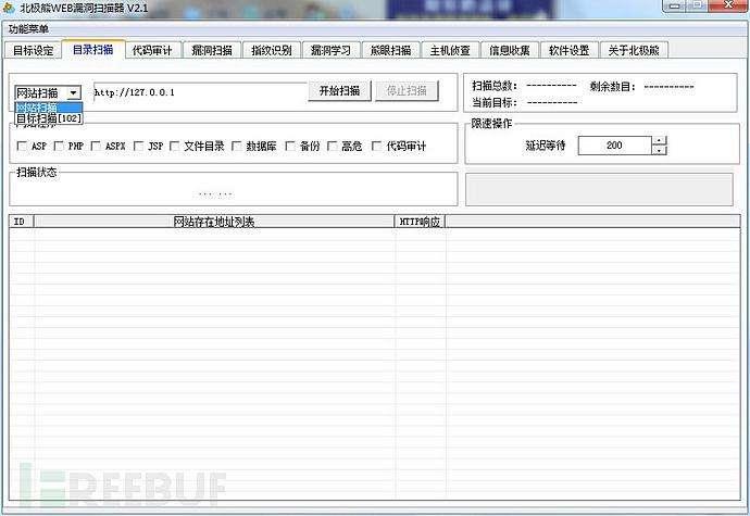 北极熊扫描器  v4.0 官方免费版