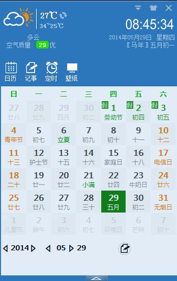 百看壁纸日历