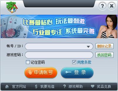 黄石游戏中心 v1.1.1官方版