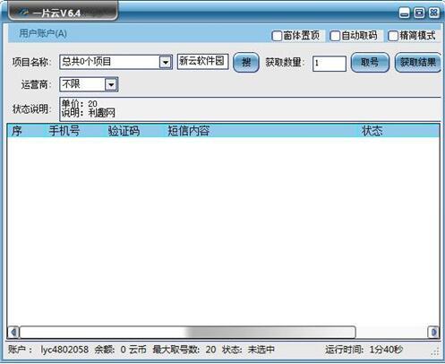 一片云手机验证软件