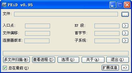查壳工具(PEiD)加强版  v0.95 汉化绿色版