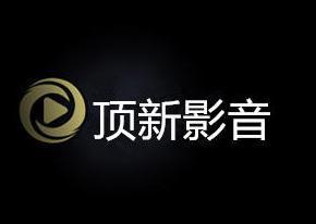 顶新影音  v2.2 官网最新版