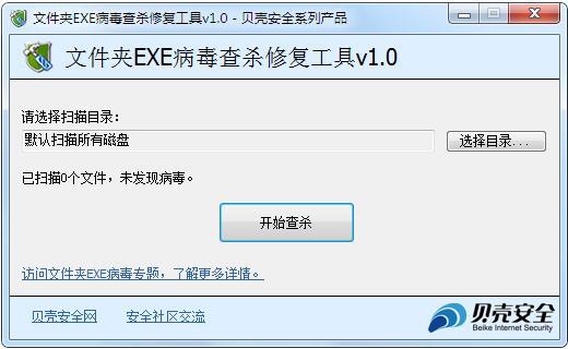 文件夹EXE病毒查杀修复工具