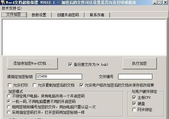 Word文档超级保镖