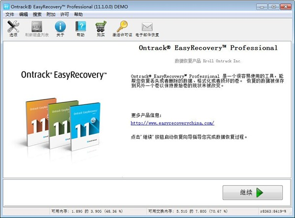 EasyRecovery专业版
