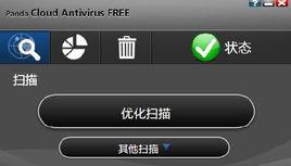 熊猫云杀毒软件(Panda Cloud Antivirus)