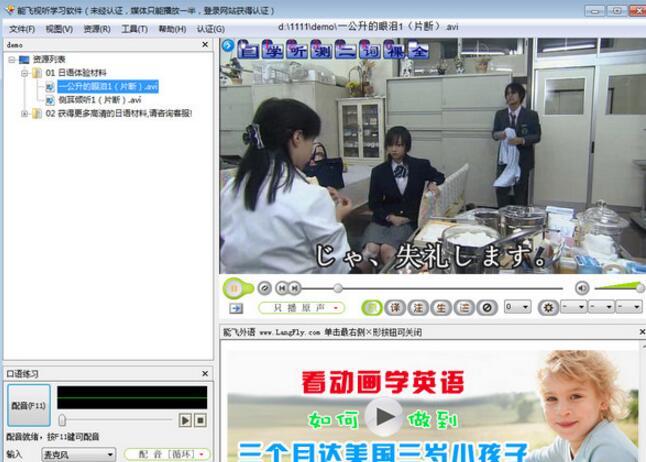 能飞英语学习软件
