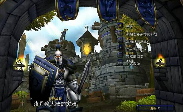 魔兽争霸3:冰封王座