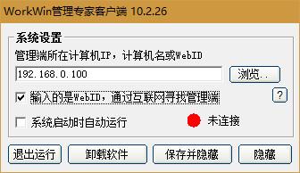 workwin局域网管理软件