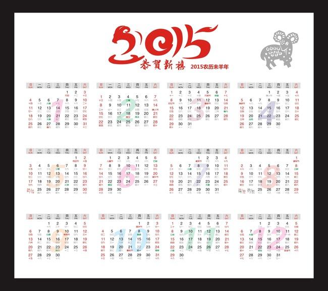 日历表2015全年版 v1.0 打印版