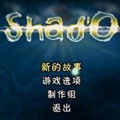 迷雾塔防(ShadO)