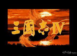 三国志4 中文版