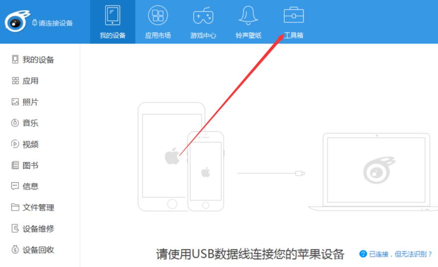 iTools模拟器(苹果模拟器)