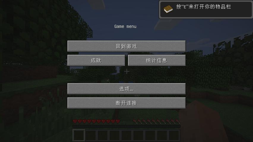 我的世界中文电脑版
