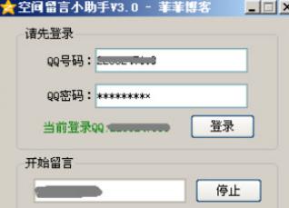 QQ空间留言工具