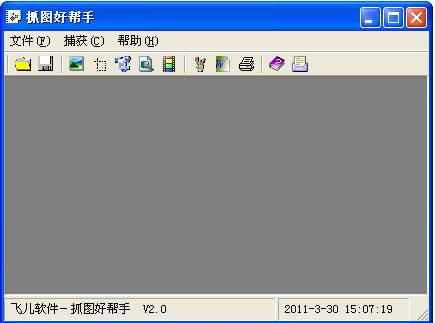电脑抓图截屏工具(CapScreen)