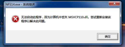 msvcp110.dll下载