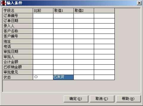 勤哲Excel服务器-设备管理系统EAM(企业版)