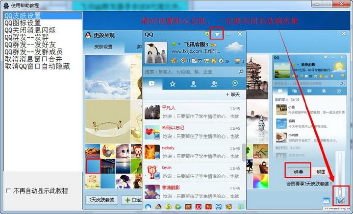 飞讯QQ群发器免费下载