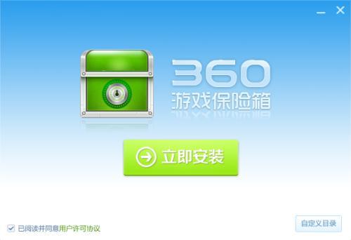 360游戏保险箱