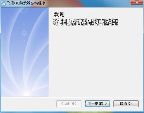飞讯QQ群发器下载