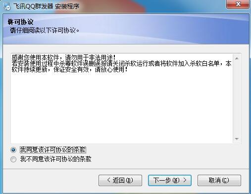 飞讯QQ群发器协议选择