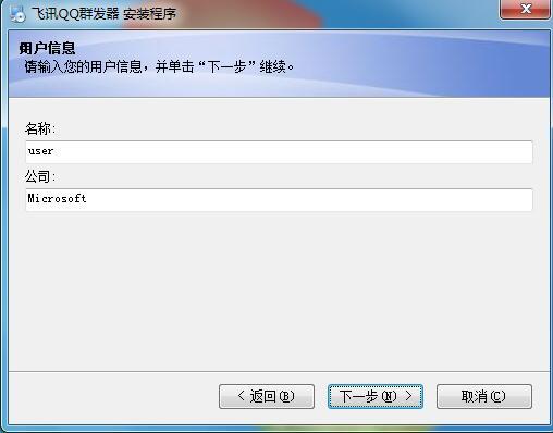 飞讯QQ群发器用户信息填写