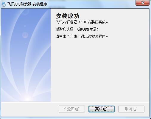 飞讯QQ群发器安装完成