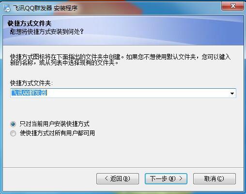 飞讯QQ群发器快捷方式设置