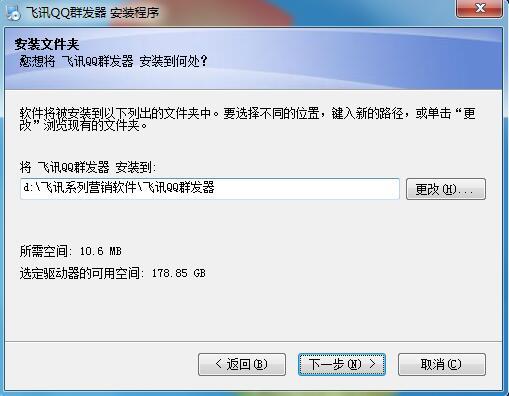 飞讯QQ群发器安装路径设置