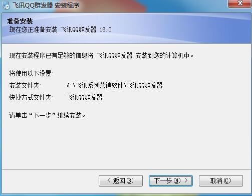 飞讯QQ群发器下载安装