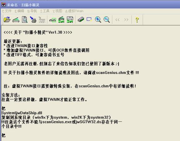 奇迹OCR文字识别软件2013免费版