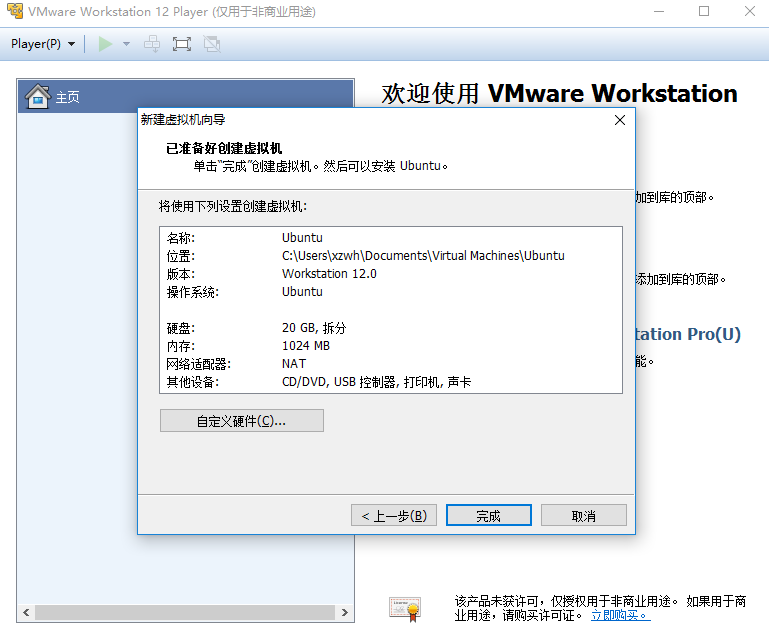VMware Workstation虚拟机