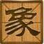 中国象棋 2.0.4 单机版