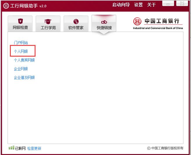 工商银行网上银行(中国工商银行)