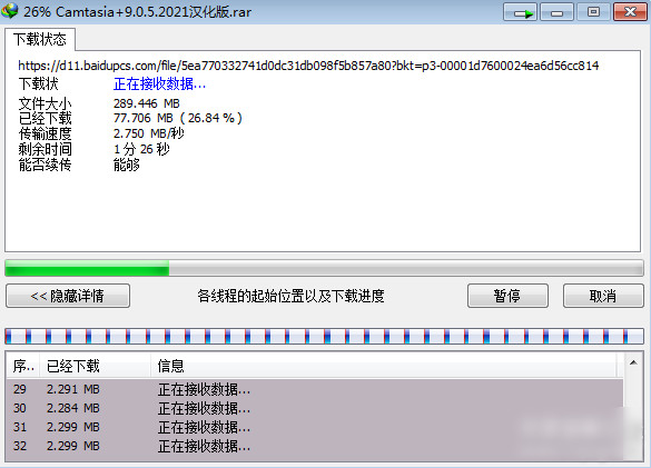 IDM下载器(Internet Download Manager)