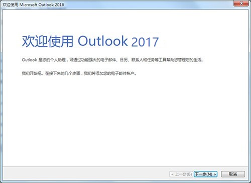 Outlook邮箱客户端