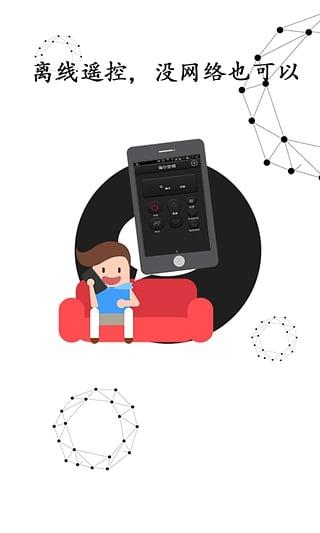 手机空调万能遥控器
