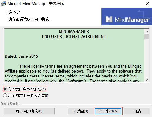 MindManager 中文版