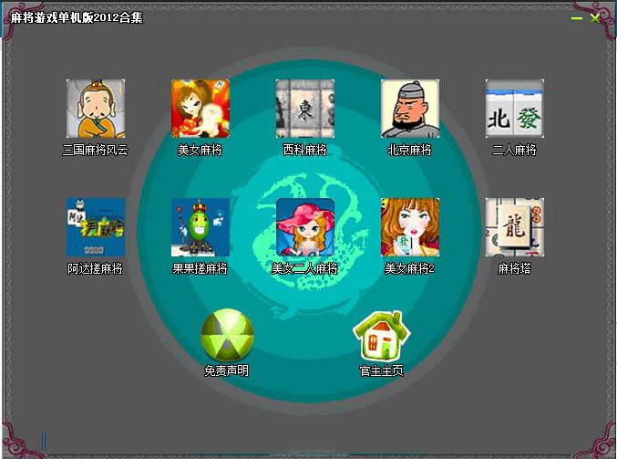 麻将游戏单机版2015全集