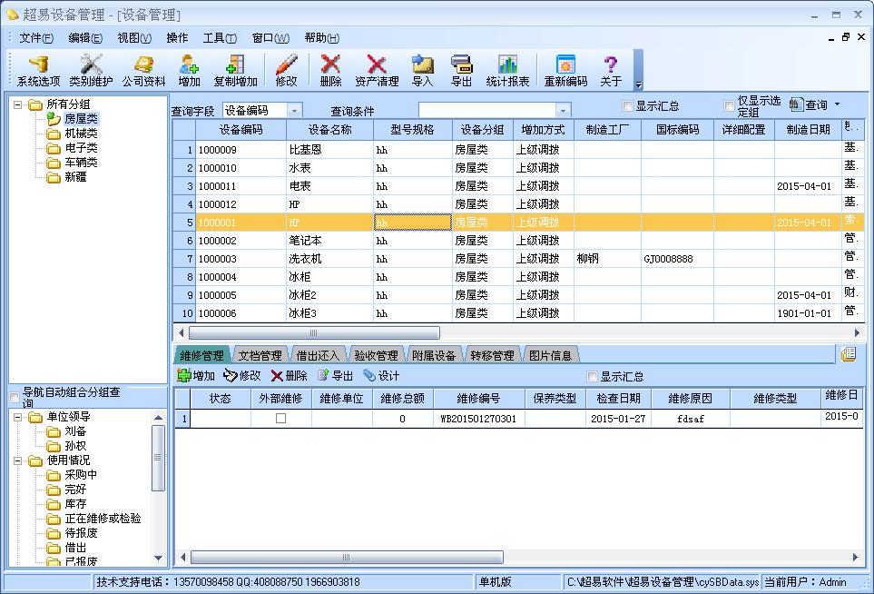 超易设备管理软件专业版