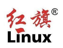 红旗Linux操作系...