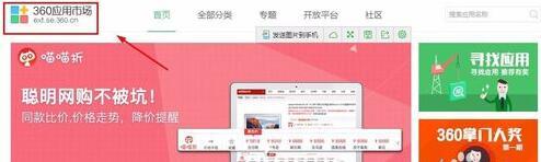 惠惠购物助手 For 360浏览器