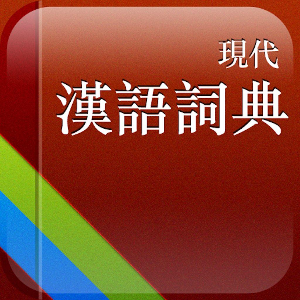现代汉语词典...