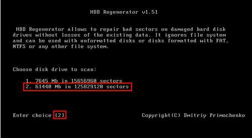 HDD Regenerator Shell