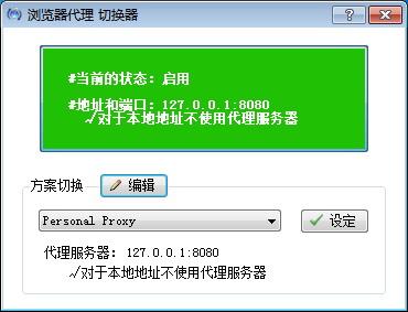 浏览器代理切换器