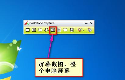 FastStone Capture(FSCapture屏幕截图软件)