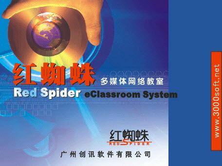 红蜘蛛多媒体网络教室软件