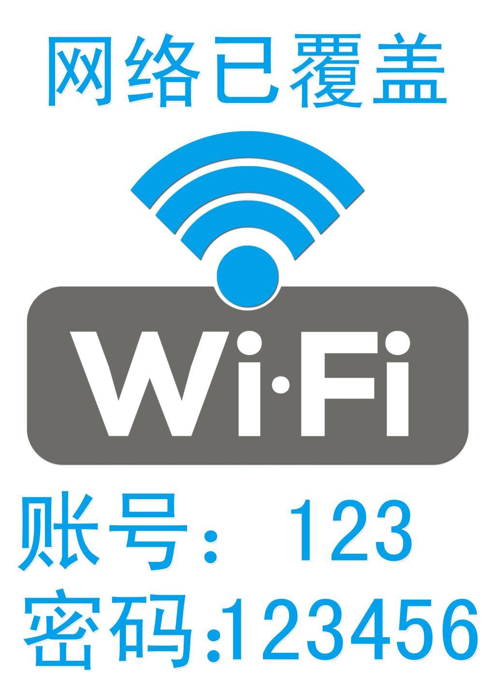 WiFi防蹭网
